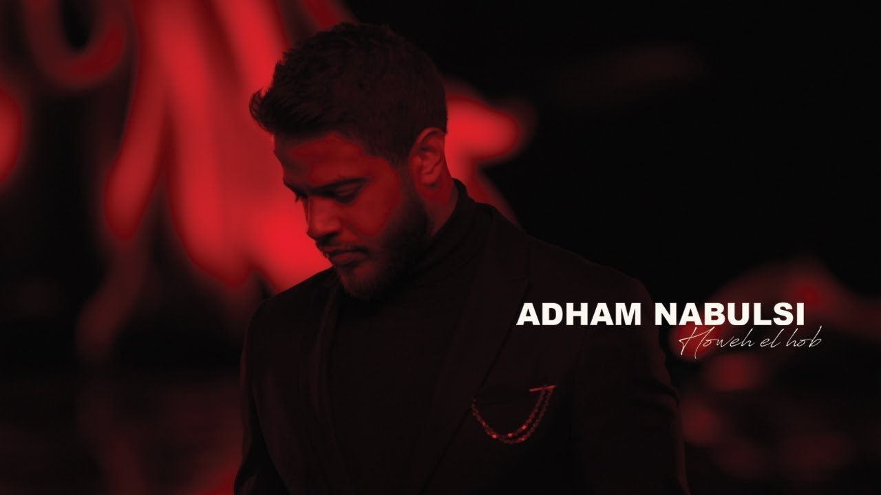 Photo of Adham Nabulsi – Howeh El Hob (Official Music Video) | ادهم نابلسي – هو الحب