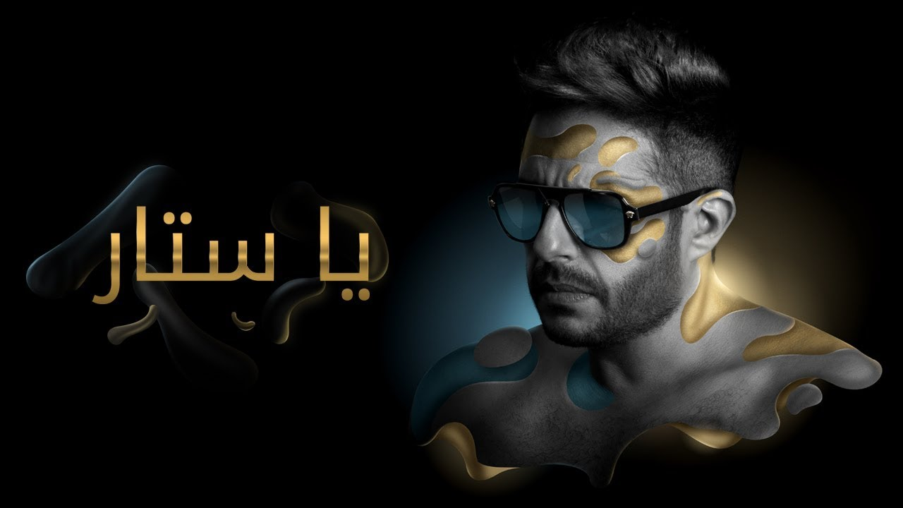 Photo of Hamaki – Ya Sattar (Official Lyrics Video) / حماقي – يا ستّار – كلمات