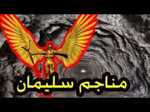 Photo of وثائقى | مناجم سليمان – Documentary | Quest For Solomon's Mines