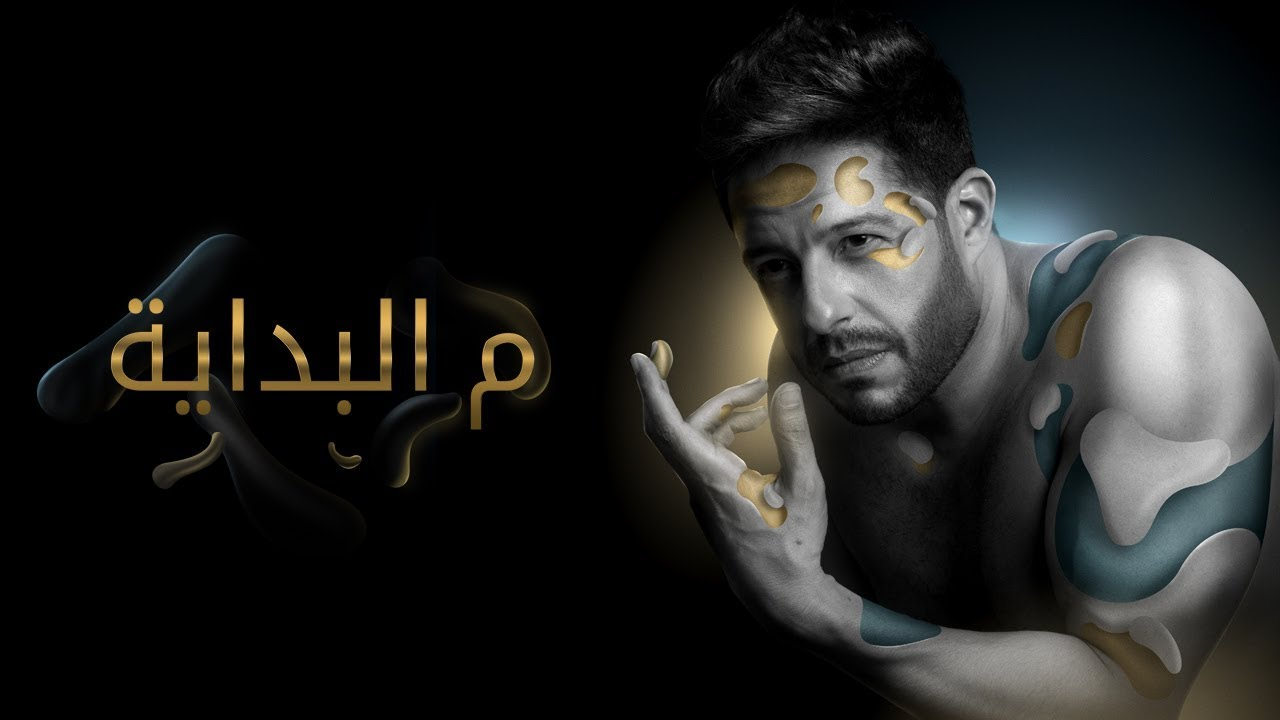 Photo of Hamaki – Mel Bedaya (Official Lyrics Video) / حماقي – م البداية – كلمات