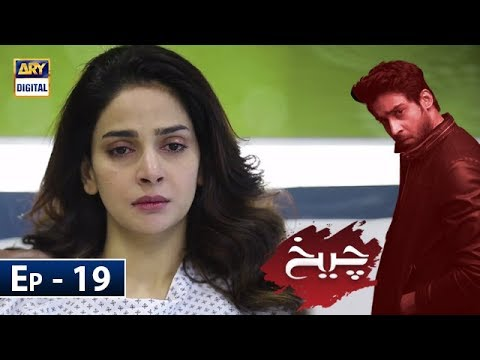 Photo of Cheekh Episode 19 | 11th May 2019 | ARY Digital Drama