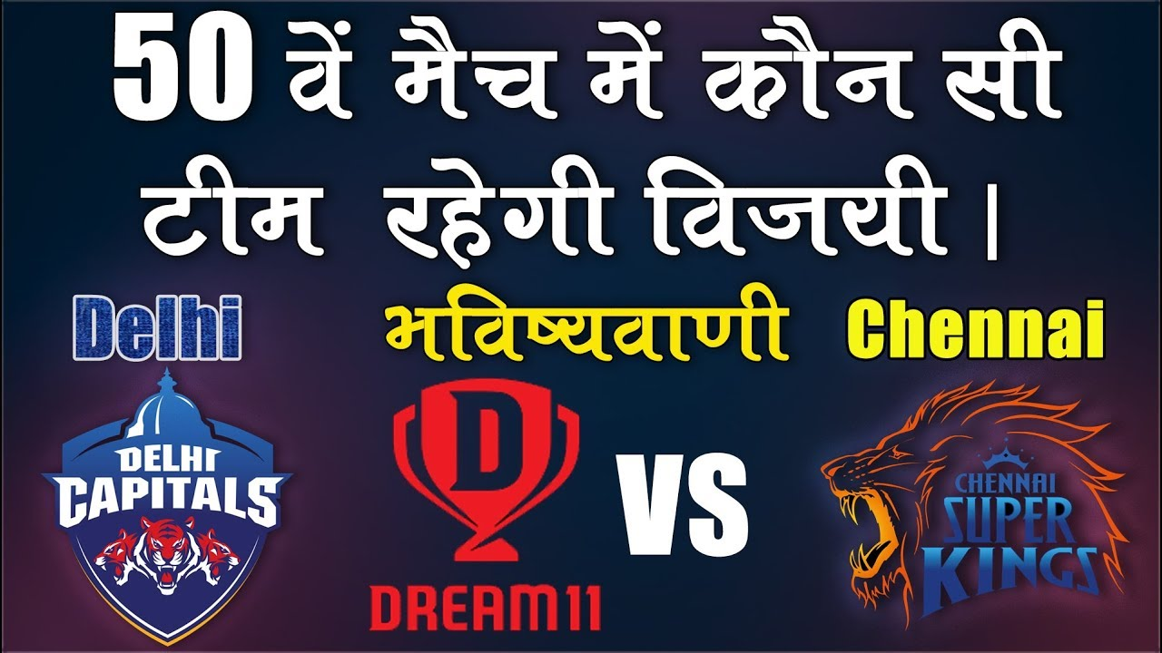 Photo of 50th IPL Match 2019 | DC vs CSK | Who will win today | IPL & Dream11 Prediction by Astrology