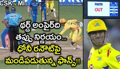 IPL 2019 Final : MS Dhoni's Controversial Run Out Causes Heat On Social Media | Oneindia Telugu
