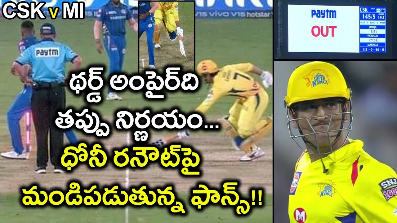Photo of IPL 2019 Final : MS Dhoni's Controversial Run Out Causes Heat On Social Media | Oneindia Telugu