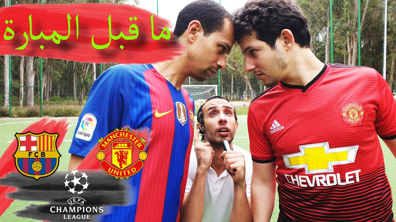 Photo of UEFA champions league challenge 2019 – Barcelone vs Manchester United   مبارة تجربية من نوع آخر