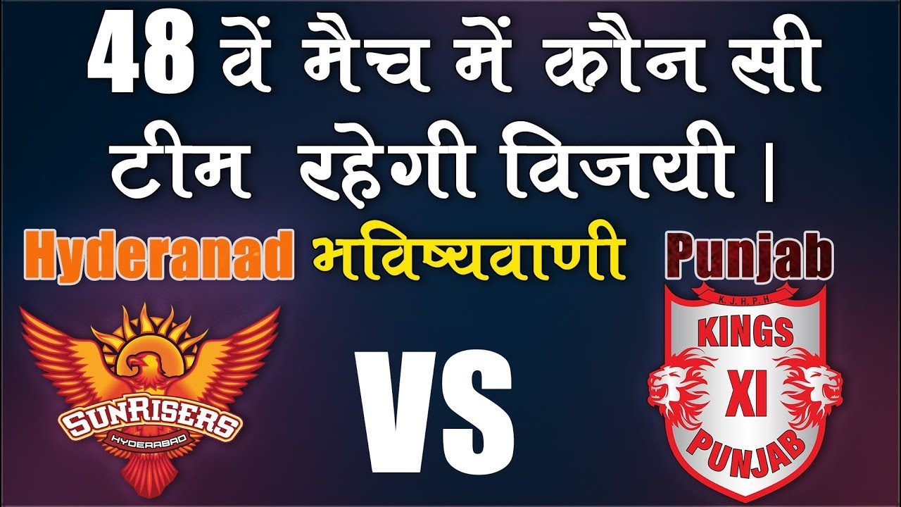 Photo of 48th IPL Match 2019 | SRH vs KXIP | Who will win today | IPL Prediction by Astrology