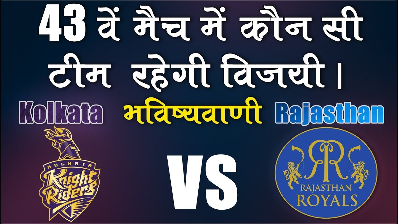 Photo of 43rd IPL Match 2019 | KKR Vs RR | Who will win today | Prediction by Astrology
