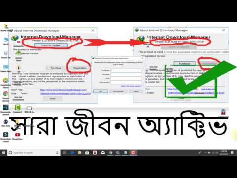 Photo of (সারা জীবন ফ্রী) IDM | Internet Download Manager | Without Purchase And Registered