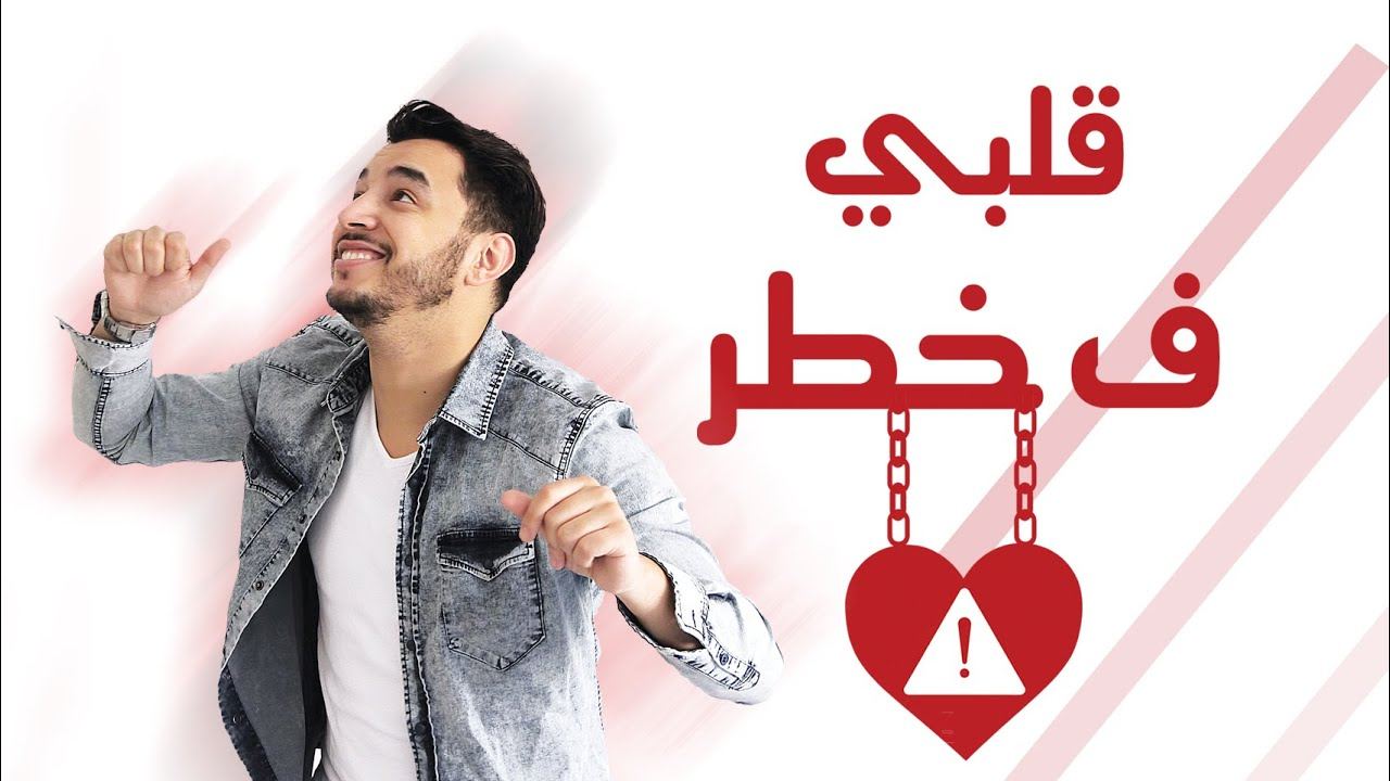 Photo of Yussef Zain – 9albi f khatar (Official Lyric Video) يوسف زين قلبي ف خطر