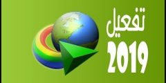 Internet Download Manager 6.33 Build 2 Crack Full Version