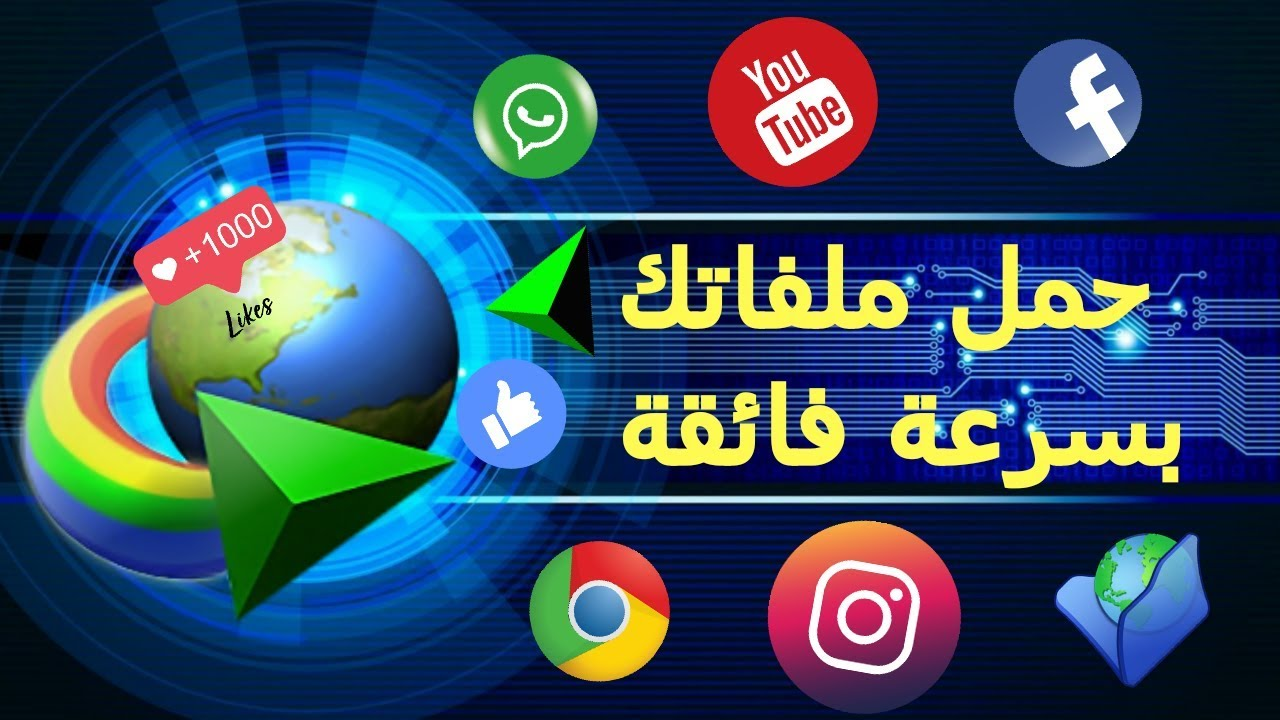 Photo of برنامج Internet Download Manager 6.32 build 9 مع التفعيل