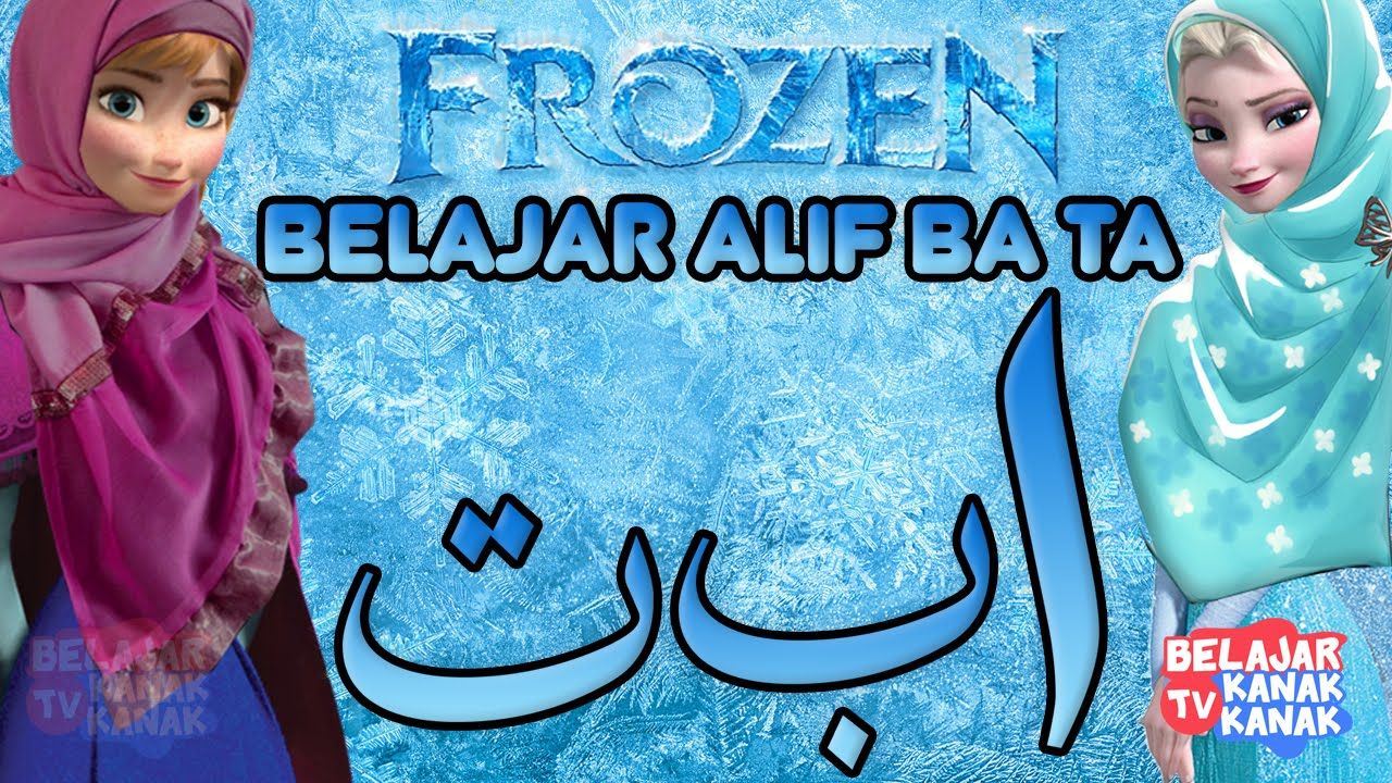 Photo of Alif Ba Ta | Frozen – Elsa & Anna – ا ب ت | Nasyid