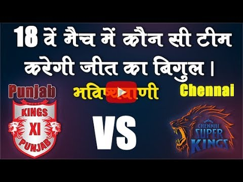 Photo of IPL :KXIP vs CSK | IPL match prediction KING XI PUNJAB vs CHENNAI SUPER KINGS  | 2019 | MATCH