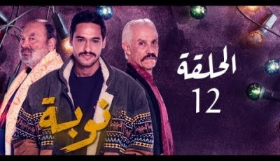 Nouba – Episode 12 نوبة  – الحلقة  – Partie 3