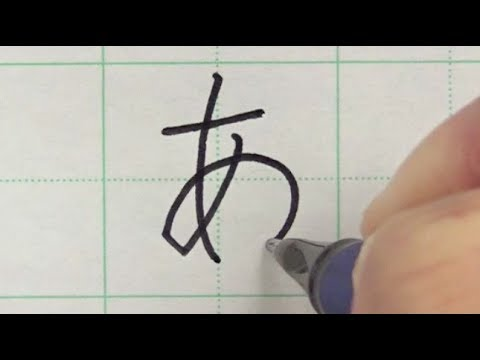 Photo of How to Read and Write Hiragana Alphabet | Learn Japanese