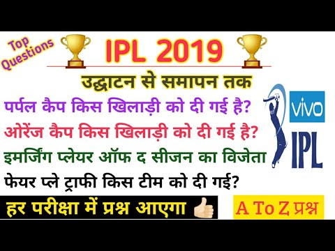 Photo of IPL – 2019 से जुड़े सभी प्रश्न /IPL 2019 / Ipl 2019 current affairs / gk for next exam/14may current