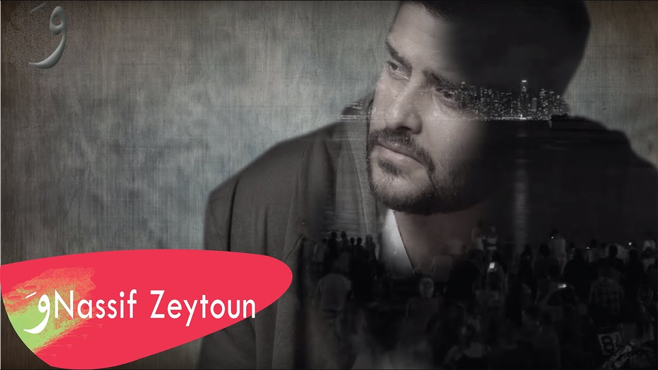 Photo of Nassif Zeytoun – Aala Ayya Asas [Official Lyric Video] (2016) / ناصيف زيتون – على أي أساس