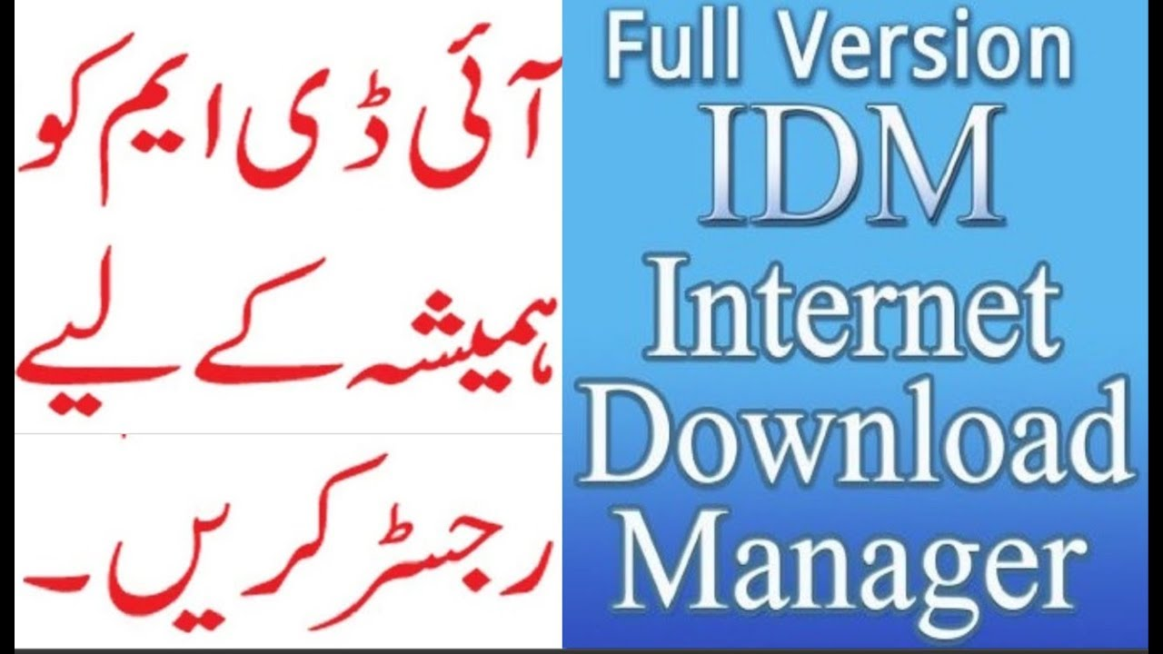 Photo of How To Register Internet Download Manager Free | Life Time Urdu/Hindi