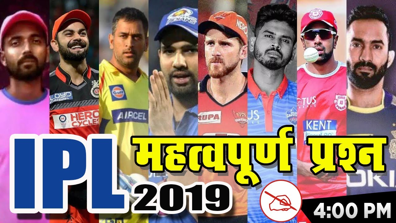 Photo of IPL 2019 Most Important Questions & All Records | Sports Current Affairs 2019 | Bank | SSC | Railway