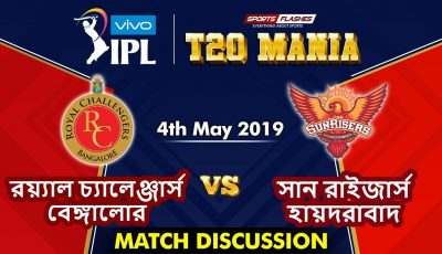 IPL 2019 | বেঙ্গালোর বনাম হায়দরাবাদ T20 Match | Live RCB vs SRH