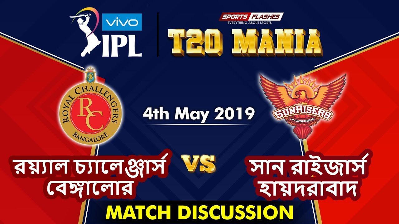 Photo of IPL 2019 | বেঙ্গালোর বনাম হায়দরাবাদ T20 Match | Live RCB vs SRH