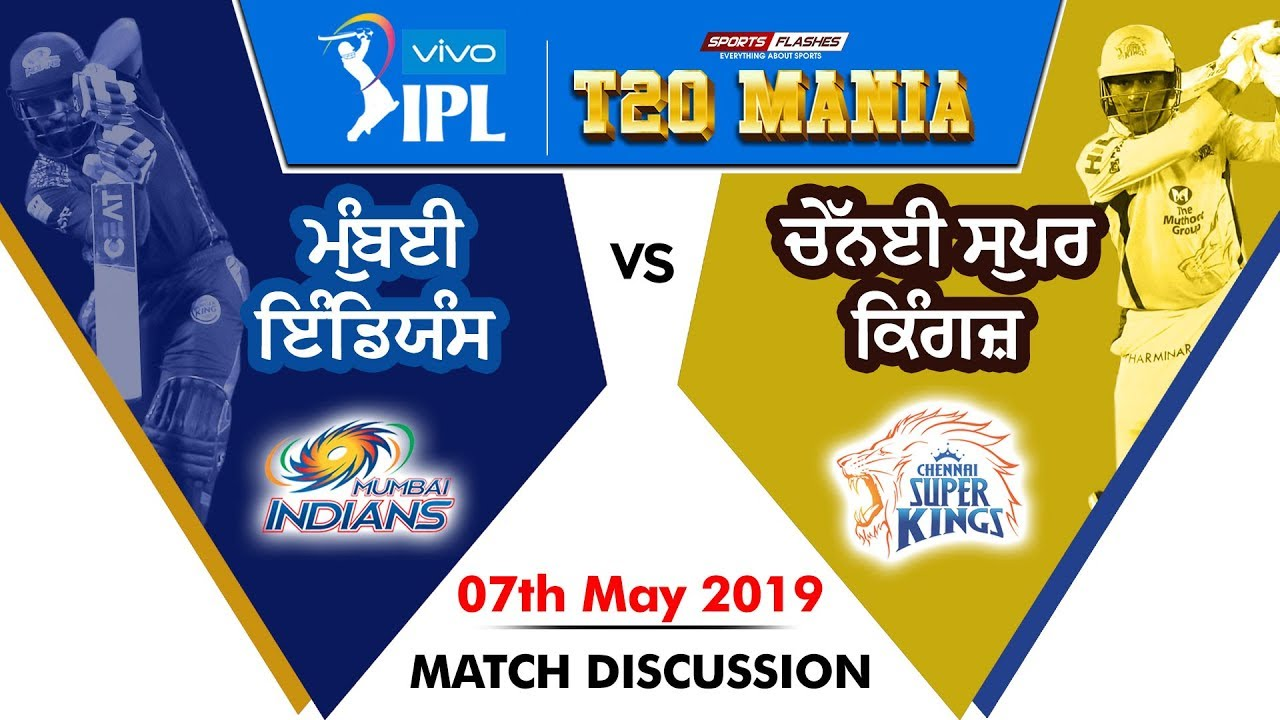 Photo of ਚੇੱਨਈ ਬਨਾਮ  ਮੁੰਬਈ  T20 | CSK vs MI | Live Discussion | IPL 2019
