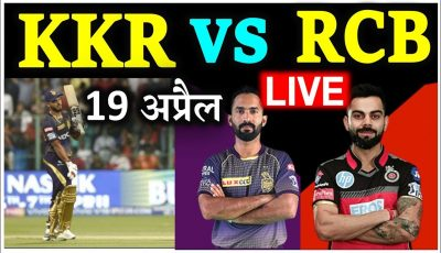 LIVE – IPL 2019 Live Score, KKR vs RCB Live Cricket match highlights today