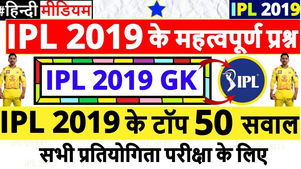 Photo of IPL 2019 GK | IPL 2019 most Important Questions | GK in Hindi | 2019 current affairs | Sports GK