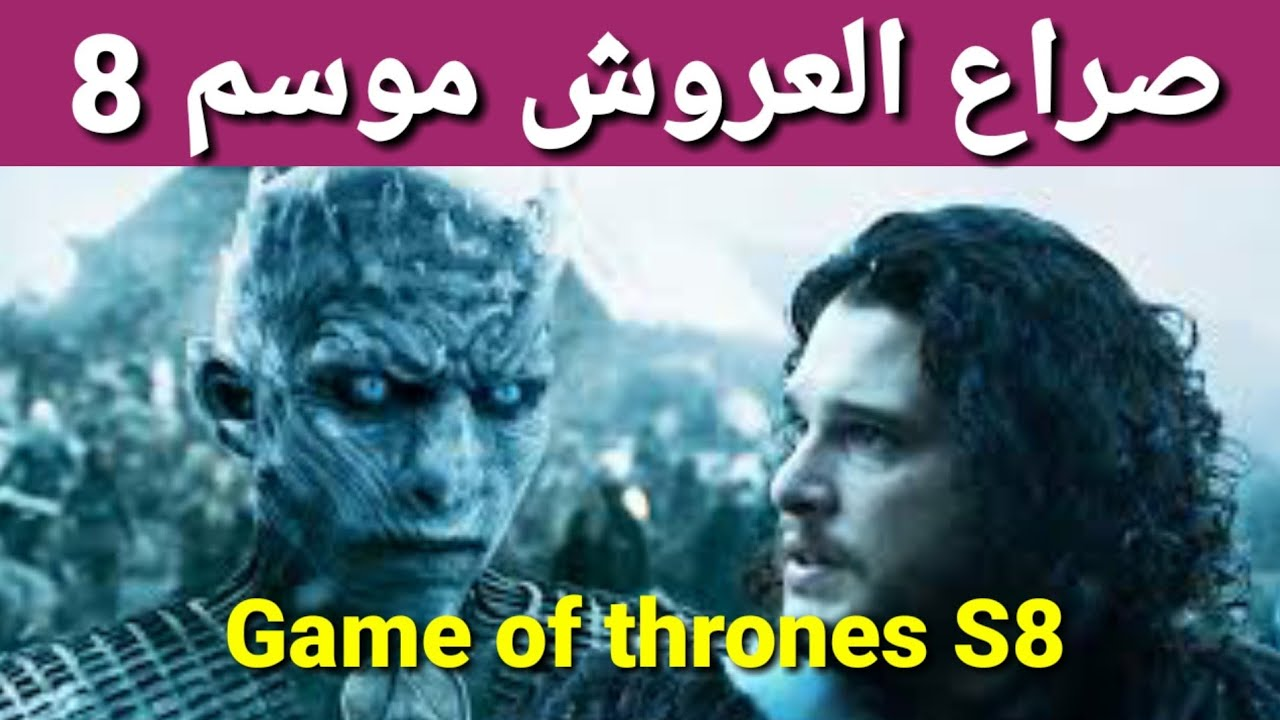 Photo of صراع العروش موسم 8 Game of thrones S8