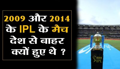 How can be IPL and Election Happening Together ? Isn't It Dangerous?