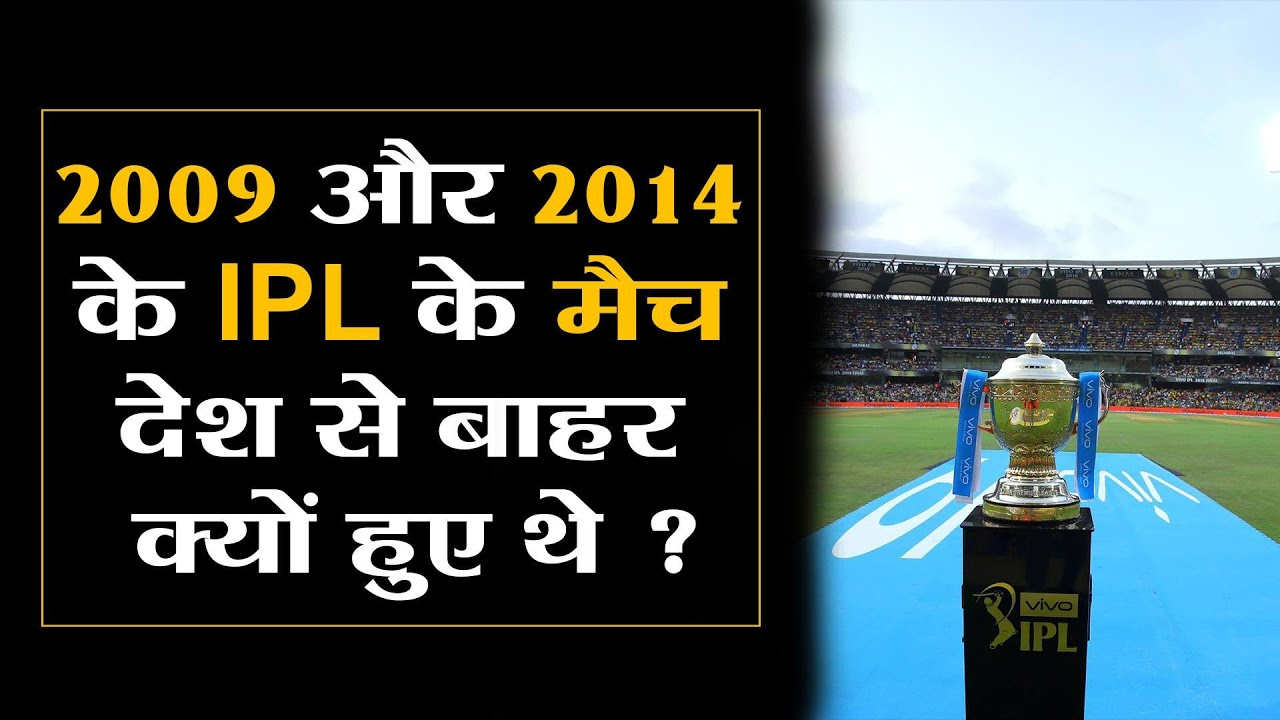 Photo of How can be IPL and Election Happening Together ? Isn't It Dangerous?
