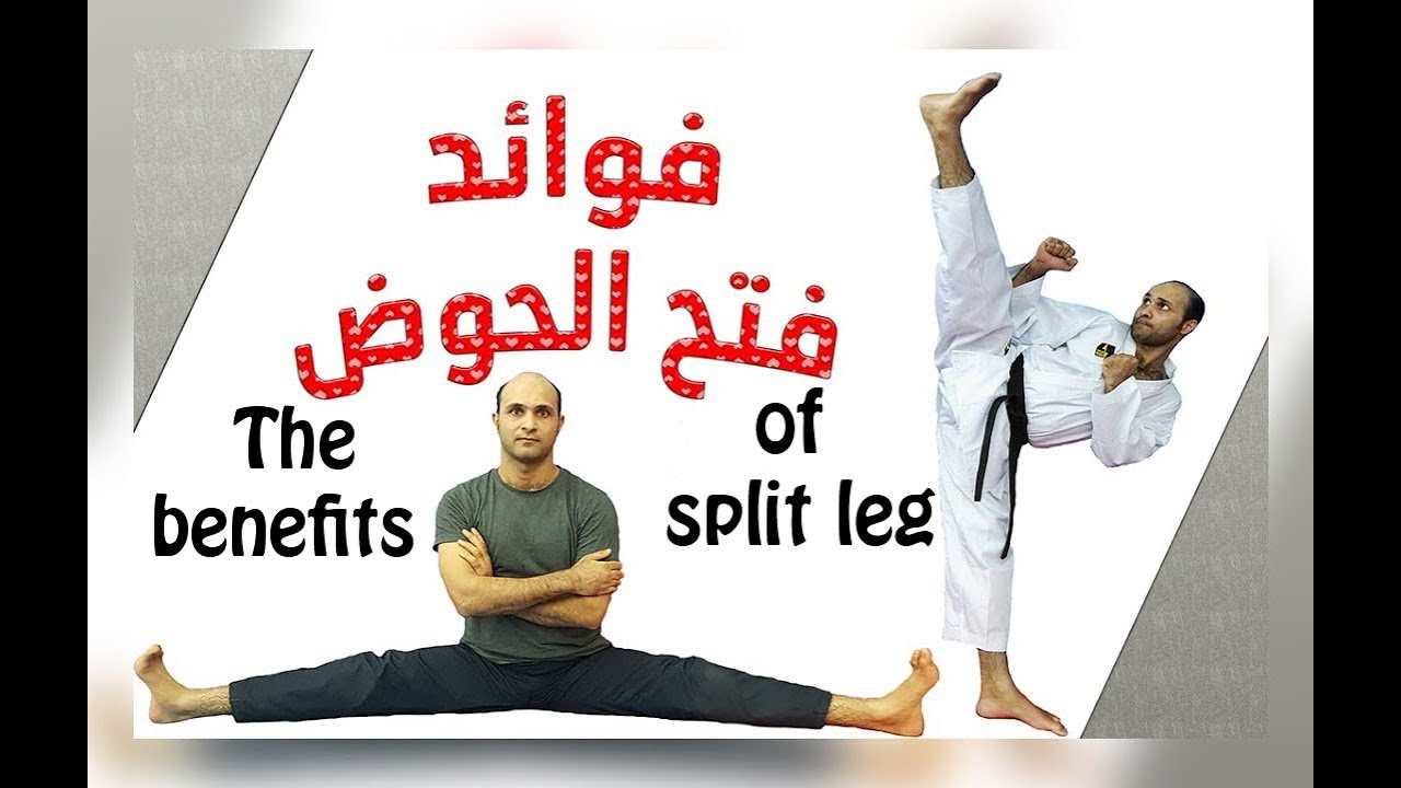 Photo of فوائد فتح الحوض  The benefitof split leg