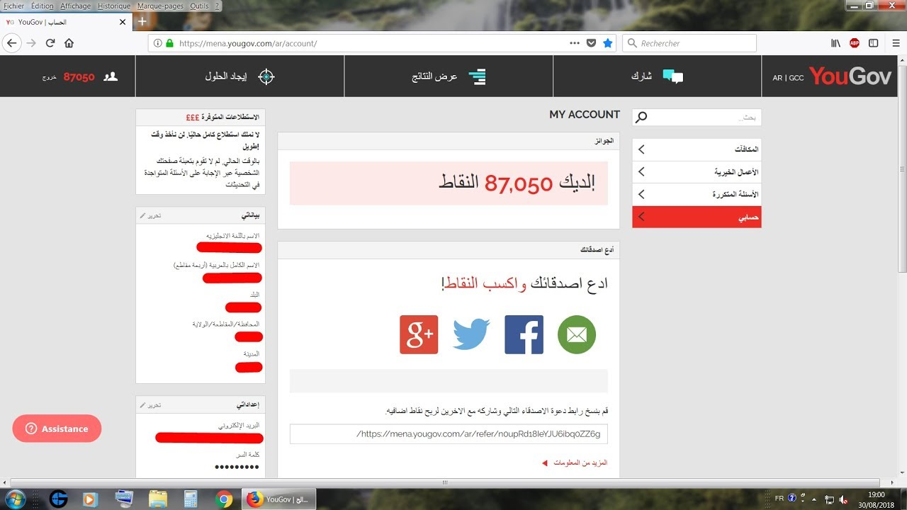 Photo of yougov شرح