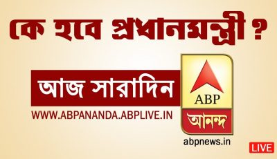 Lok Sabha Elections 2019 | Result Day | ABP Ananda