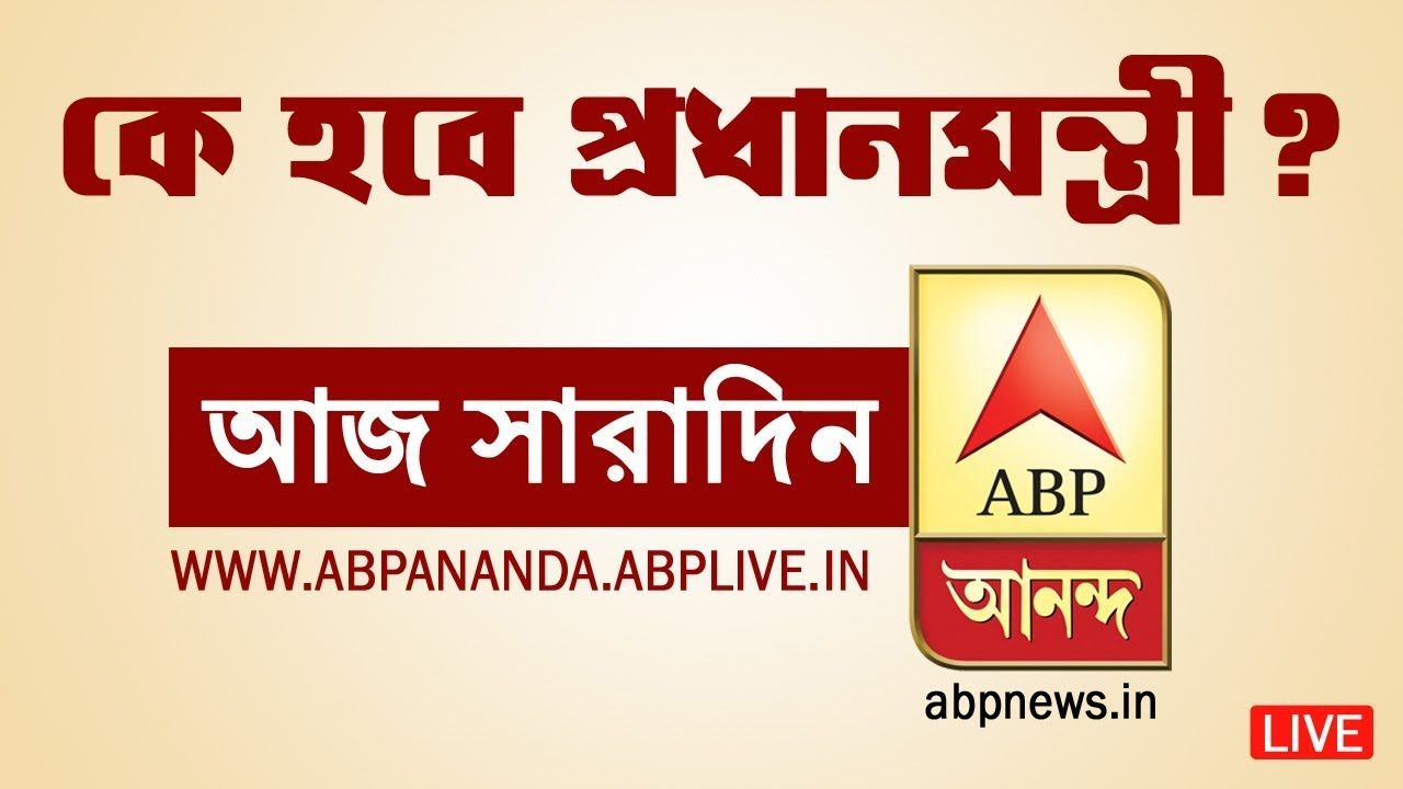 Photo of Lok Sabha Elections 2019 | Result Day | ABP Ananda