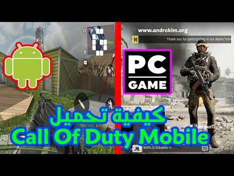 Photo of كيفية تحميل Call Of Duty Mobile على PC/iOS/Android! + حل جميع مشاكل لعبة Call OF Duty Mobile
