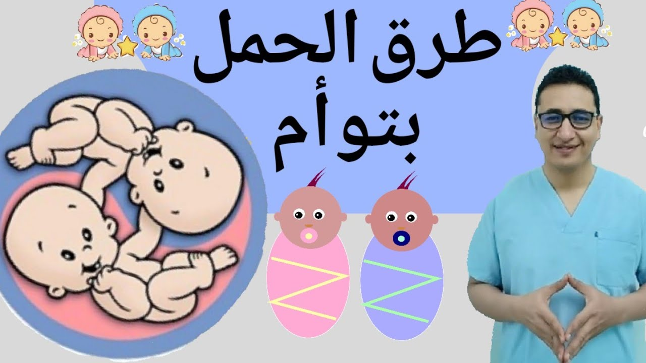Photo of طرق الحمل بتوأم how to get pregnant with twins