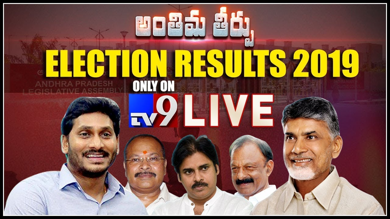 Photo of AP Election Results 2019 LIVE Updates || TDP Chandrababu, YCP Jagan, JanaSena Pawan Kalyan – TV9