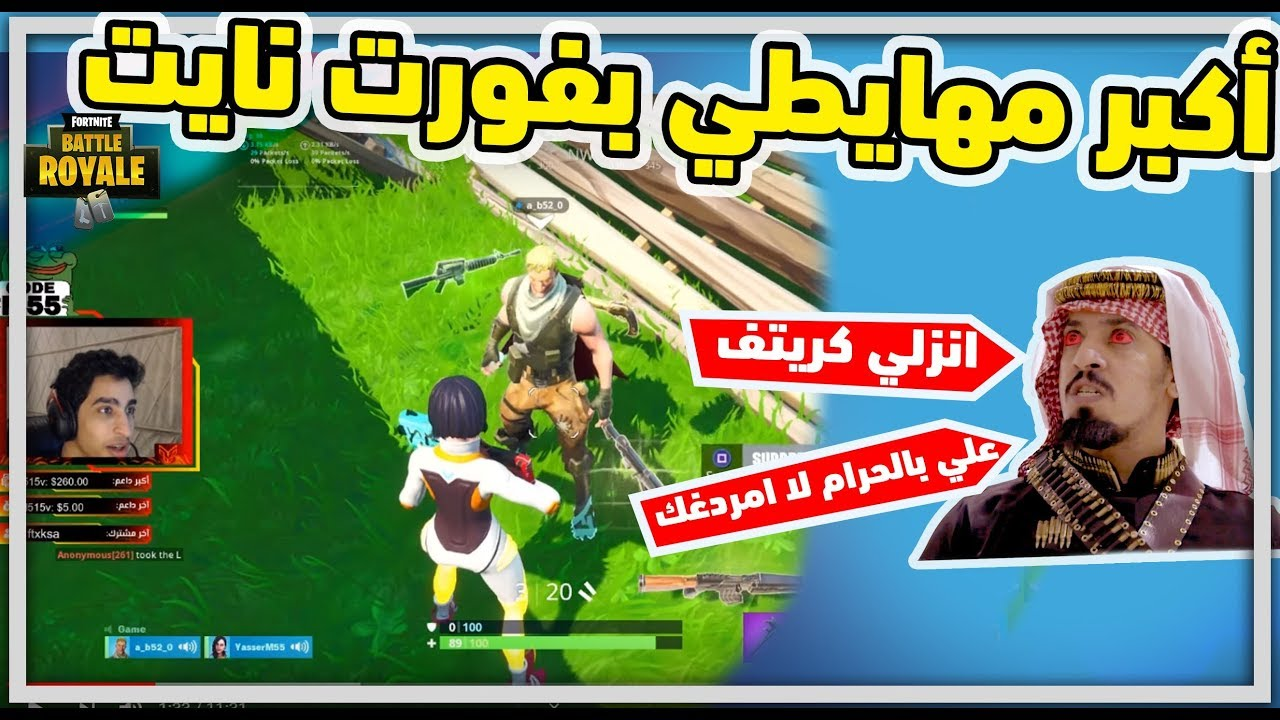 Photo of Fortnite | دو عشوائي: اكبر مهايطي بتاريخ فورتنايت
