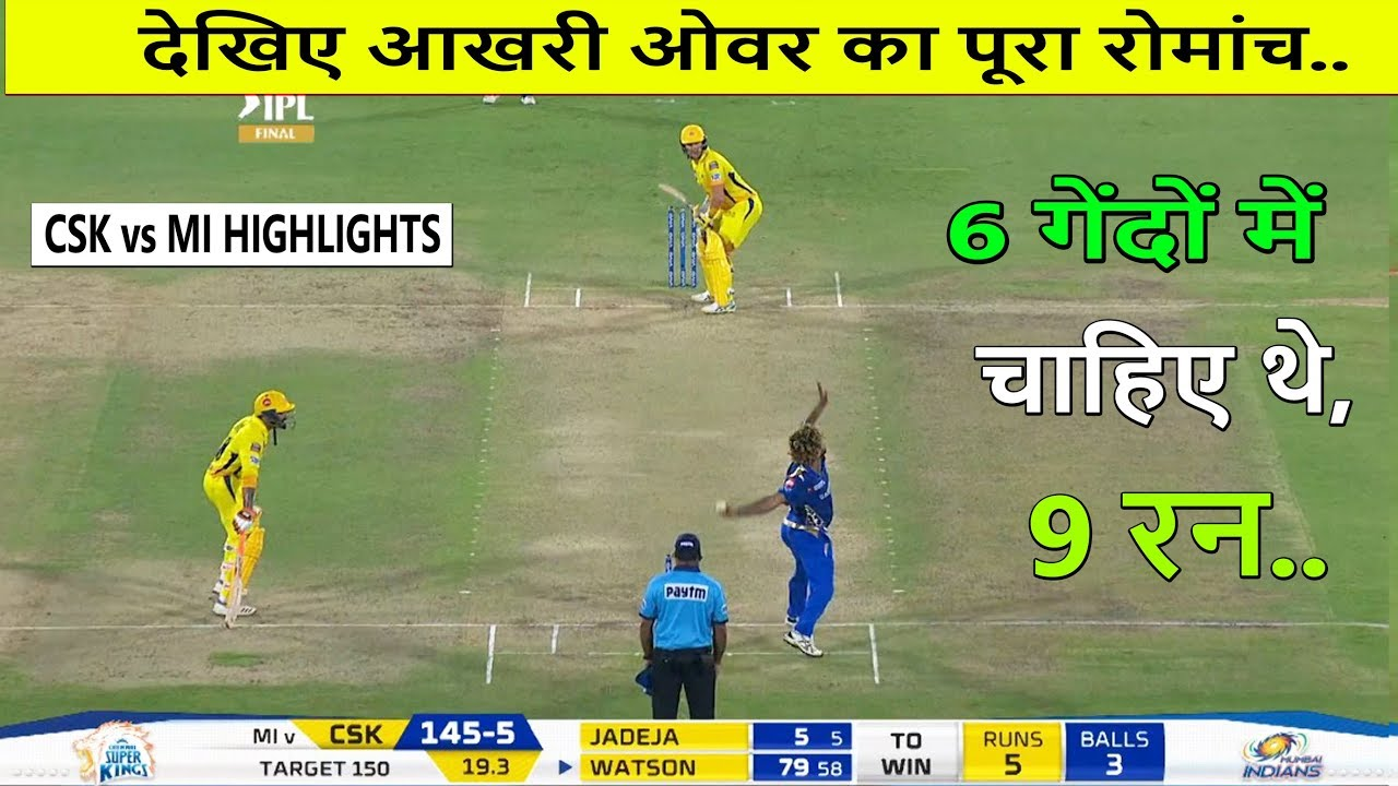 Photo of Watch: Chennai super king Vs Mumbai indian Final IPL 2019 Full Highlights – MI vs CSK Final Match