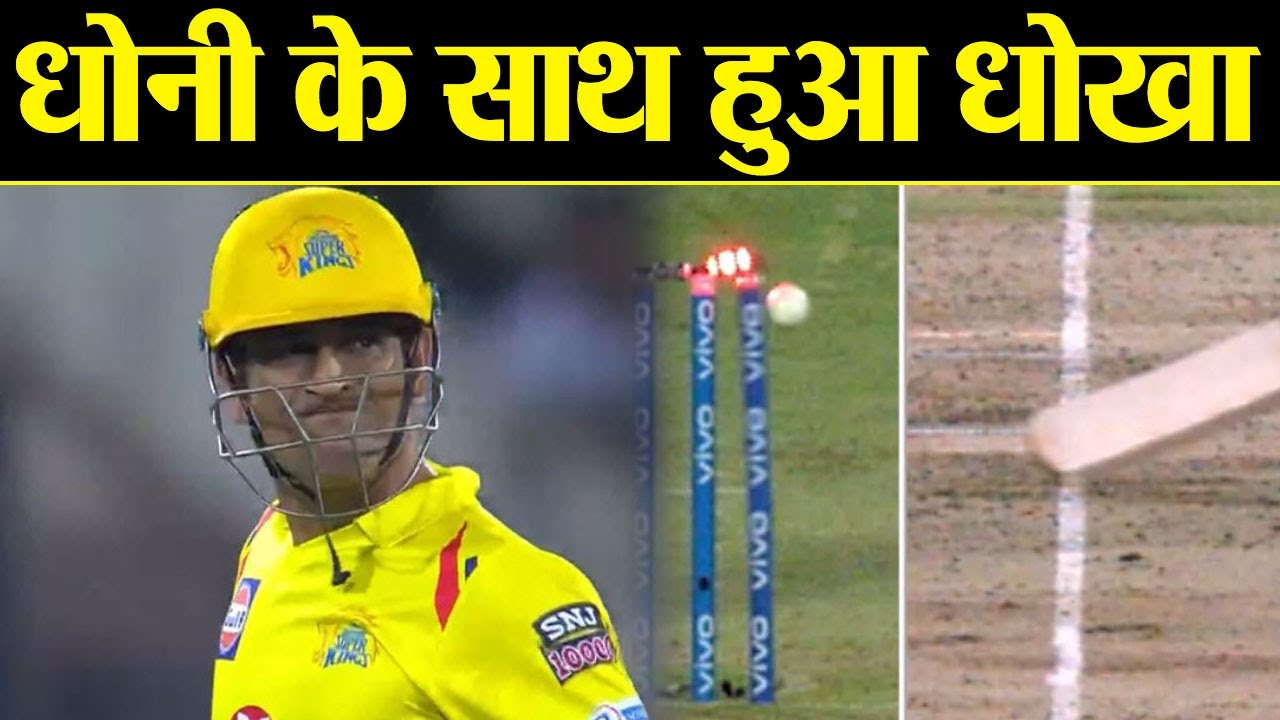 Photo of IPL 2019 Final CSK vs MI: MS Dhoni run out in final leaves controversy behinds| वनइंडिया हिंदी