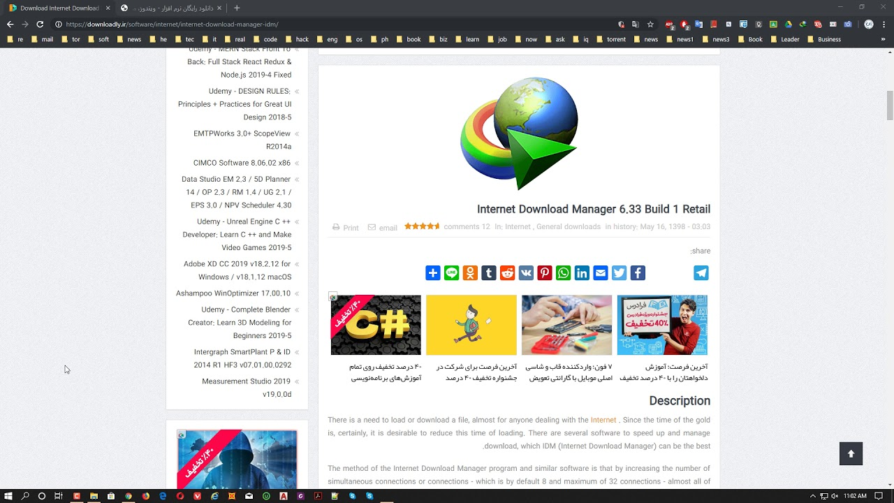 Photo of How to download and install Internet Download Manager 6.33 Build 1 Retail