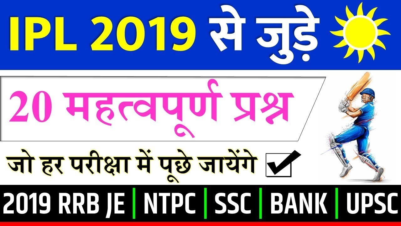 Photo of IPL 2019 most important questions | MAY current affairs 2019 | आईपीएल Gk team coach owner NTPC JE