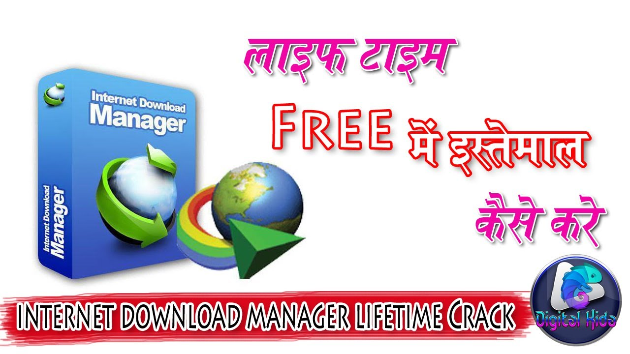 Photo of How To Crack internet download manager Permanently Full Version in Windows 7/8/8.1/10 2019 (Hindi)