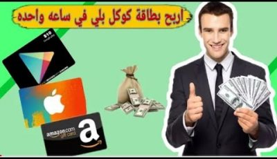 تهكير تطبيق Best Fisher لربح بطايق كوكل ابلي 100$