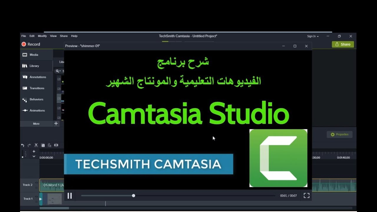 Photo of Camtasia Studio 2018 شرح برنامج