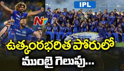 IPL 2019 Final : Mumbai Indians Beat Chennai Super Kings By 1 Run |  MI vs CSK | NTV