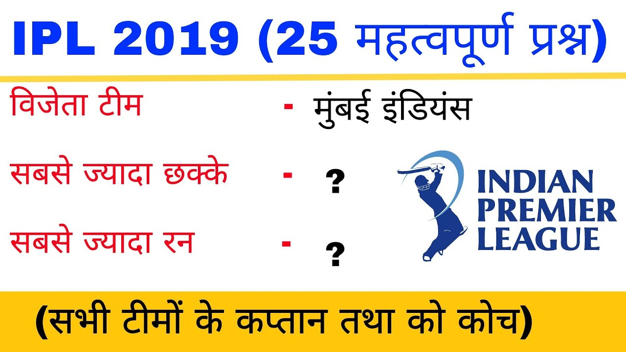 Photo of IPL 2019 Top important Questions | आईपीएल 2019 | current affairs 2019 | team coach, owner | gktrack