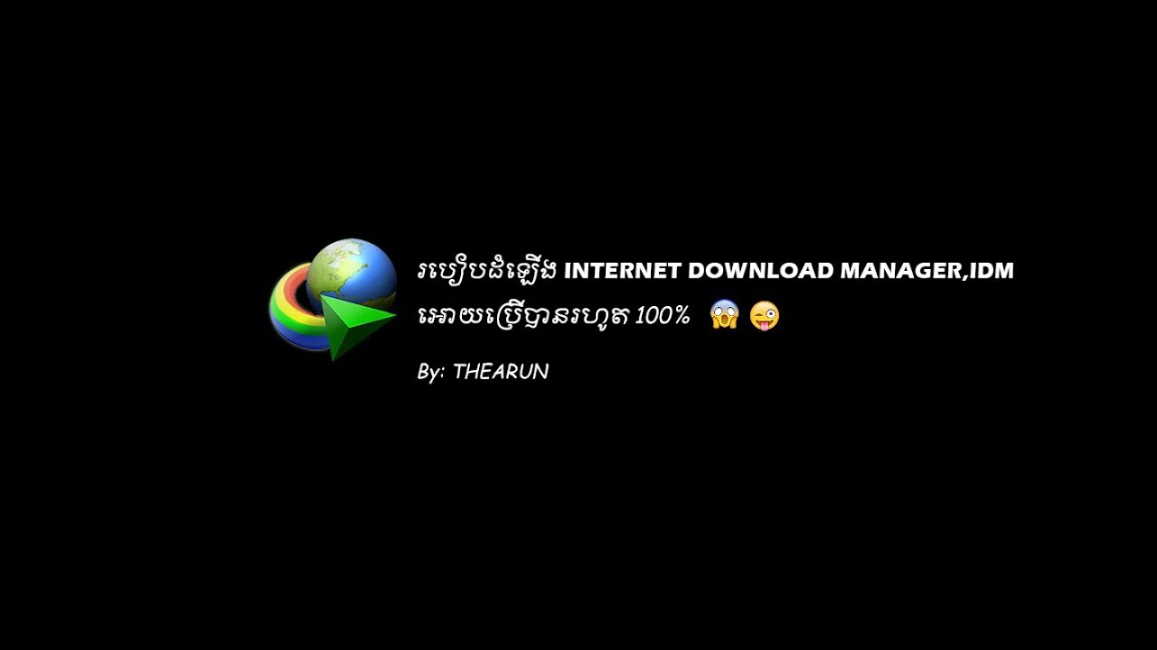 Photo of របៀបដំឡើងInternet Download Managerអោយប្រើបានរហូត/How To Download And Install Internet DownloadManage