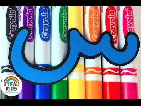 Photo of Rainbow Crayola Markers ا ب ت | Arabic Alphabet Stencils | Syraj Kids